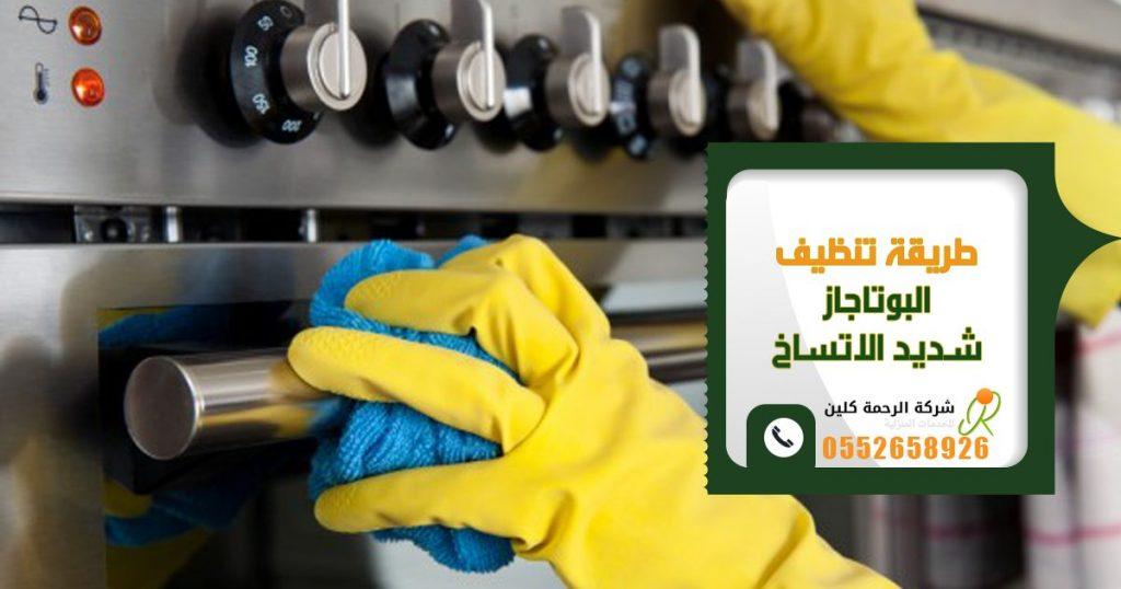 طريقة تنظيف البوتاجاز شديد الاتساخ