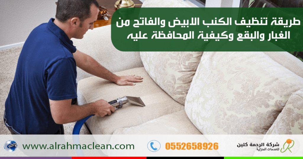 طريقة تنظيف الكنب الابيض والفاتح من الغبار والبقع وكيفية المحافظة عليه - مغسلة كنب بحفر الباطن