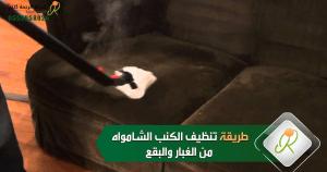 طريقة تنظيف الكنب الشامواه