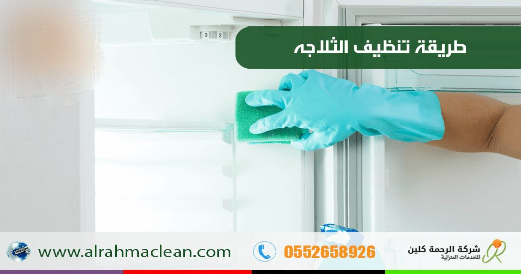 طريقة تنظيف الثلاجة من الأوساخ والروائح الكريهة خطوة بخطوة بدون تعب