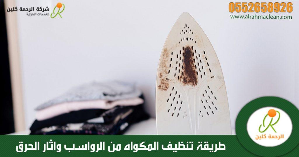 طريقة تنظيف المكواه من الرواسب واثار الحرق