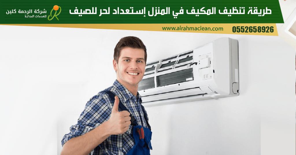مش صعبة .. طريقة تنظيف المكيف استعدادا لحر الصيف