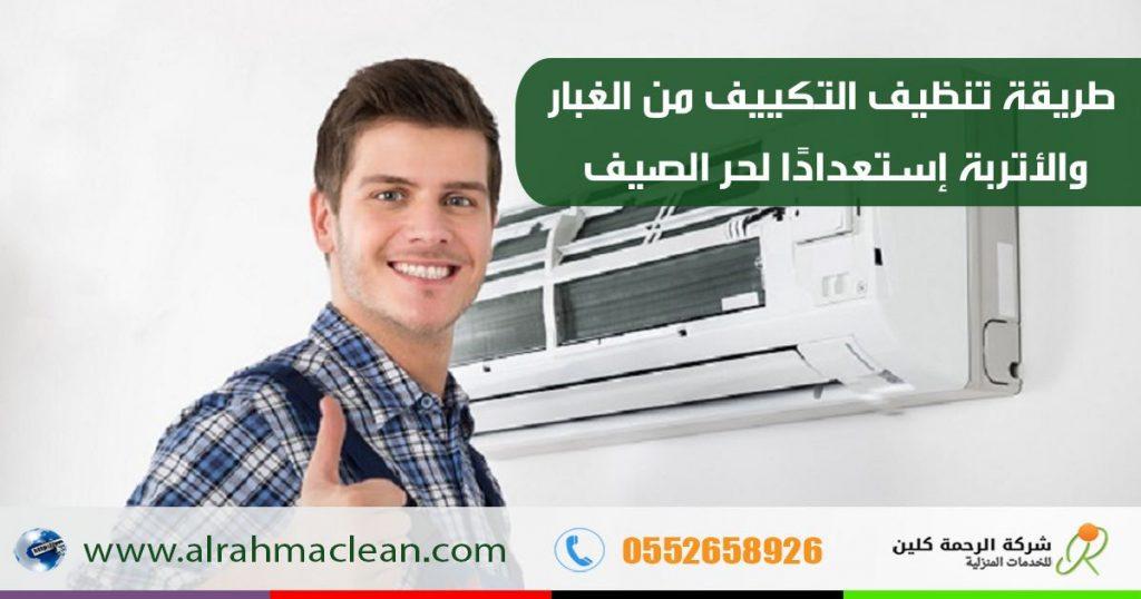 طريقة تنظيف المكيف الاسبليت و الشباك في المنزل بدون فك وتركيب