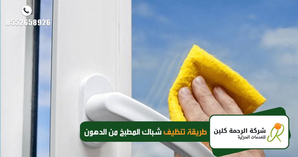 طريقة تنظيف شباك المطبخ من الدهون