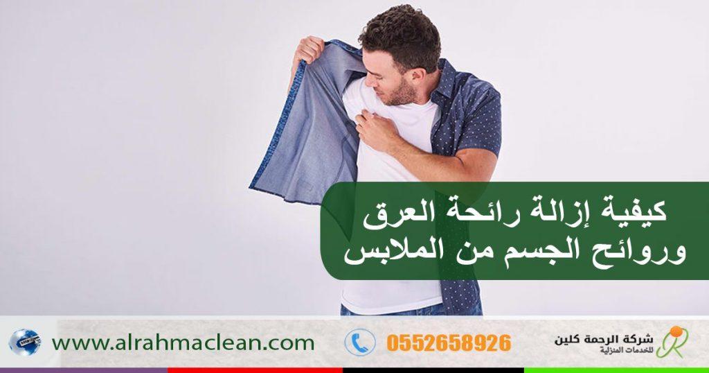 كيفية ازالة رائحة و بقع العرق من الملابس وطريقة التخلص من رائحة الكمكمة بها
