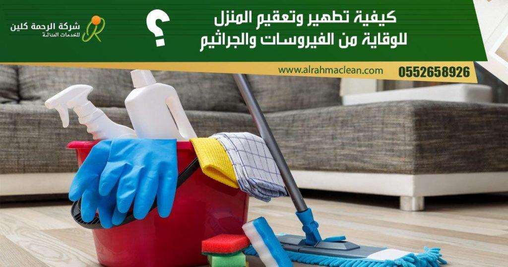 كيفية تطهير وتعقيم المنزل للوقاية من الفيروسات والجراثيم