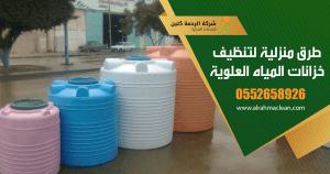 طرق منزلية لتنظيف خزانات المياه العلويه
