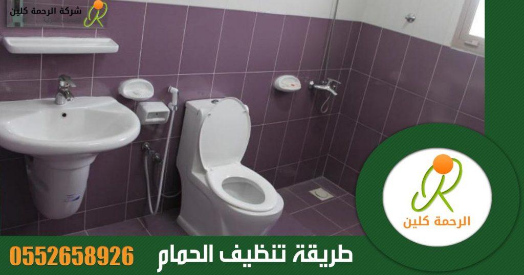 طريقة تنظيف الحمام .. الأرضيات والمرحاض والبانيو والسيفون