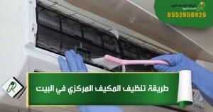 طريقة تنظيف المكيف المركزي في البيت من شركة تنظيف مكيفات بحفر الباطن