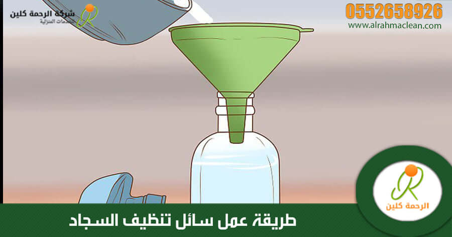 طريقة عمل سائل تنظيف السجاد