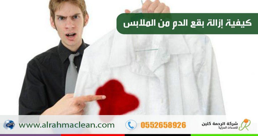 كيفية ازالة بقع الدم من الملابس وبقع دماء الدورة الشهرية ( دم الحيض ) من الملابس