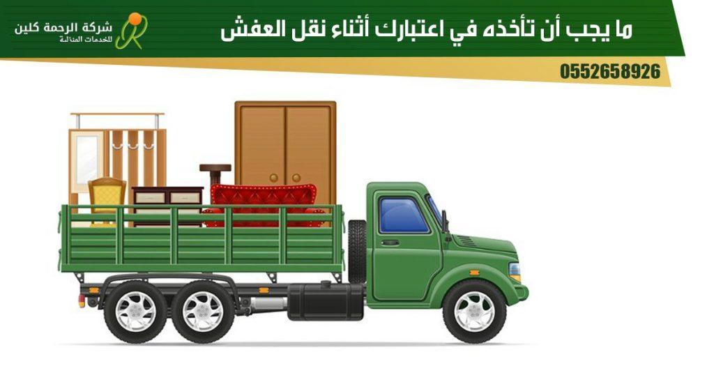 أخطاء نقل الأثاث تقع فيها خلال أعمال نقل عفش منزلك ..