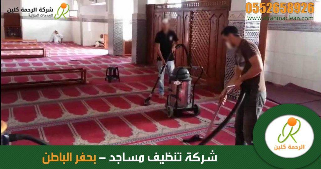 شركة تنظيف مساجد بحفر الباطن