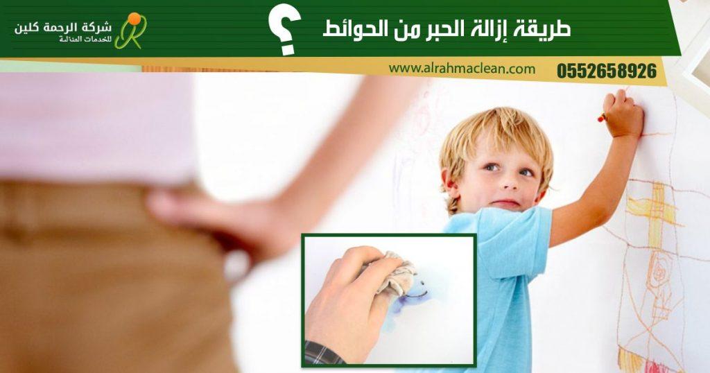 طريقة تنظيف الجدران من الأقلام و شخابيط الاولاد الفلوماستر - قلم السبورة - القلم الجاف وغيرها