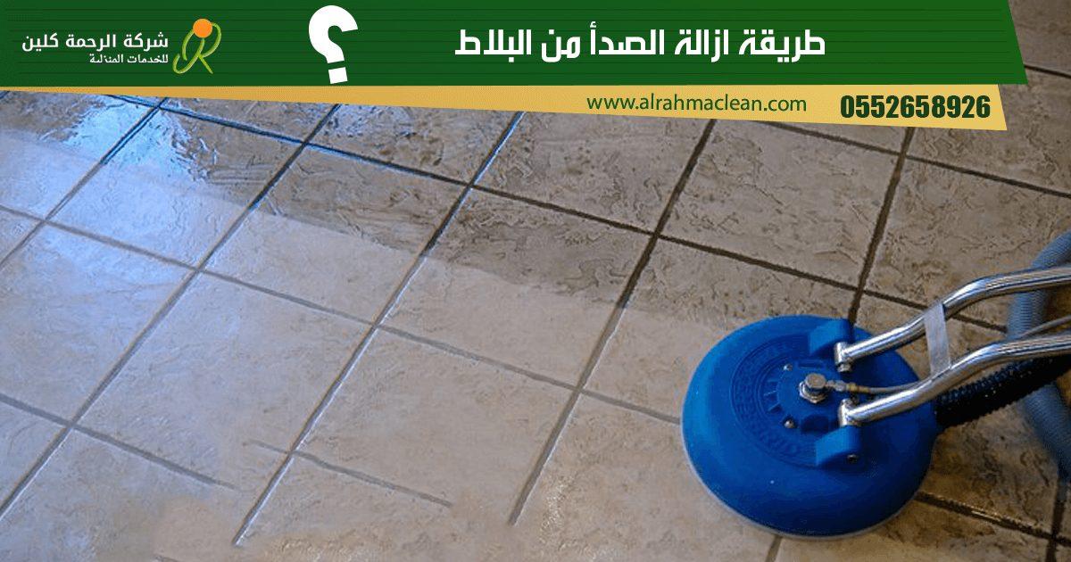 طريقة ازالة الصدأ من البلاط من شركة تنظيف بحفر الباطن
