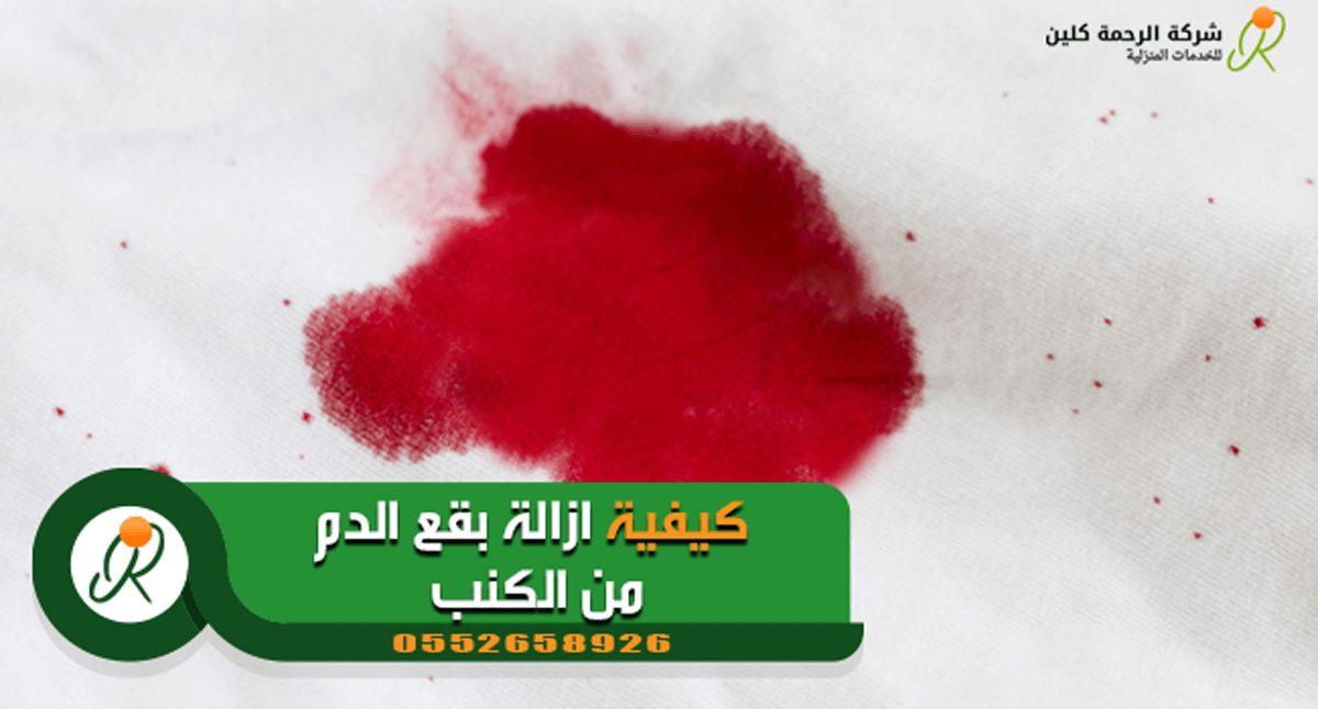 كيفية ازالة بقع الدم من الكنب بطرق سهله وسريعة