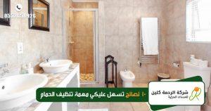 10 نصائح في تنظيف الحمام تسهل عليكي مهمة تنظيفه والبقاء عليه نظيفا طوال الوقت