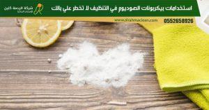 استخدامات بيكربونات الصوديوم في التنظيف لا تخطر علي بالك