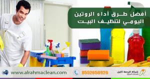 جدول تنظيف المنزل للمراة العاملة وللموظفات ، يوم الجمعه راحة وفسحه