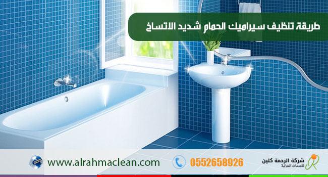 تنظيف سيراميك الحمام شديد الاتساخ .. كيف انظف سيراميك الحمام من الاصفرار و الجير