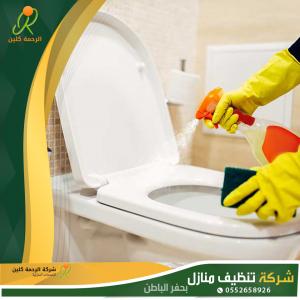 شركة تنظيف بيوت بحفر الباطن