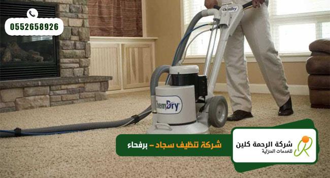 شركة تنظيف سجاد برفحاء
