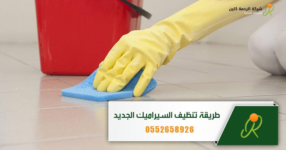 طريقة تنظيف السيراميك الجديد