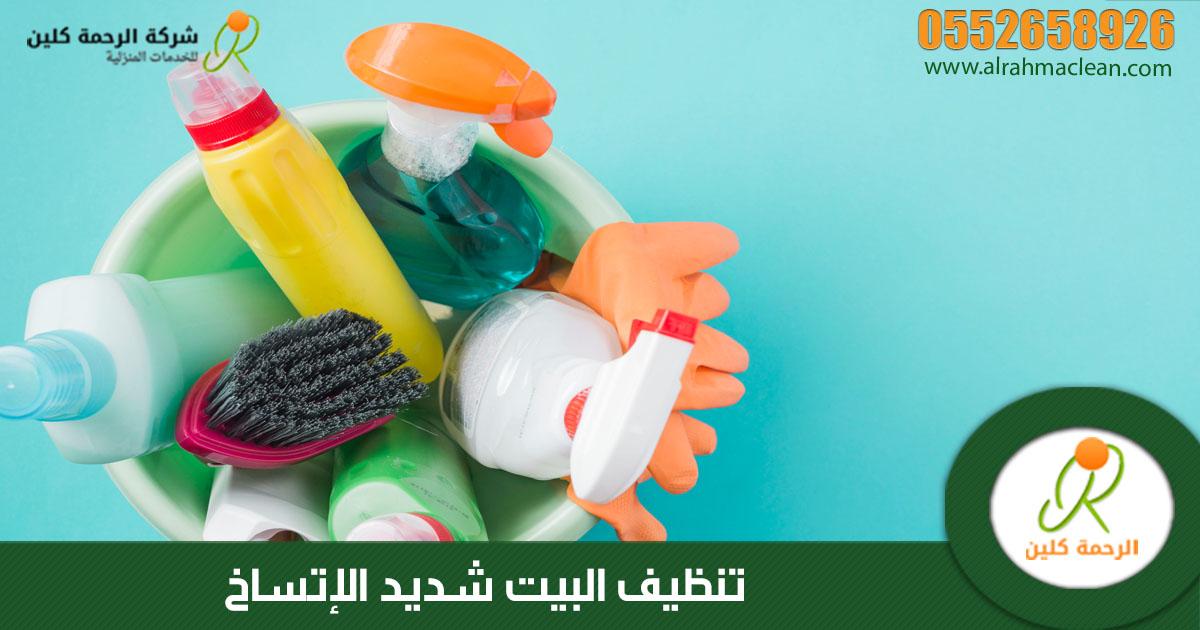طريقة تنظيف البيت شديد الاتساخ