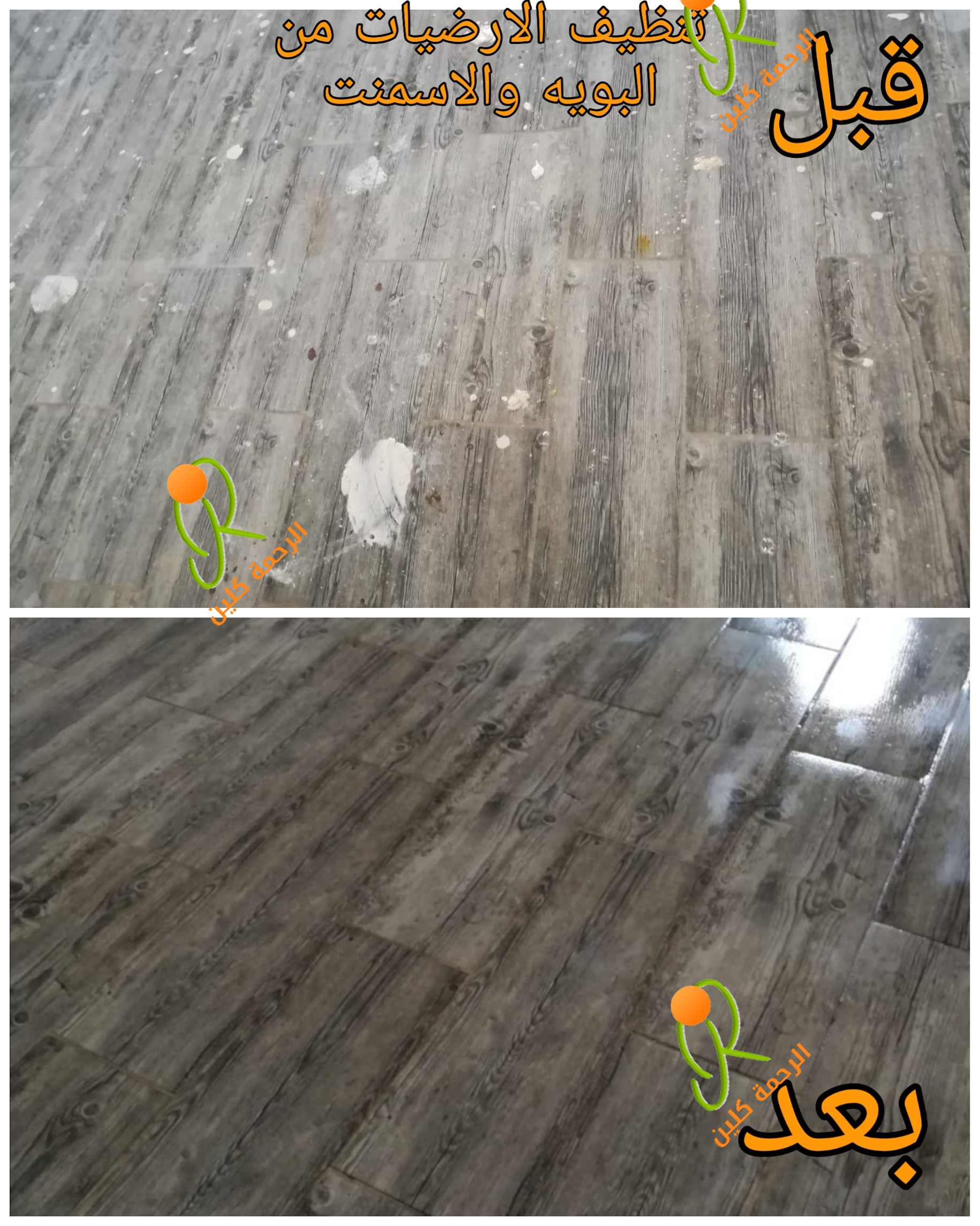 طريقة تنظيف البلاط من الترويبه